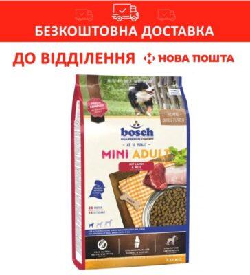 Сухой корм для собак маленьких пород Бош с ягненком и рисом, Мини Эдалт Лэмб Энд Райс (Bosch Mini Adult Lamb & Rice) 1 кг