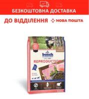 Сухий корм для вагітних собак Бош Репродакшн (Bosch Reproduction), 7,5 кг