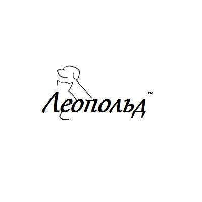 Леопольд