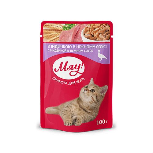 Влажный корм, пауч для взрослых кошек Мяу! индейка с нежным соусом