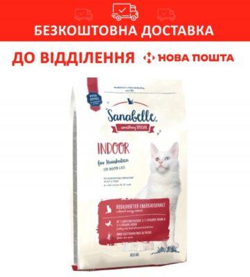 Санабель Индор (Sanabelle Indoor) низкокалорийный корм для кошек, 2 кг