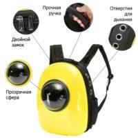 Космический рюкзак-переноска для котов и собак 30х28х44см 77673