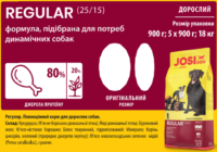 Сухой корм Йозера ЙозиДог Регуляр (Josera JosiDog Regular) для собак 77978