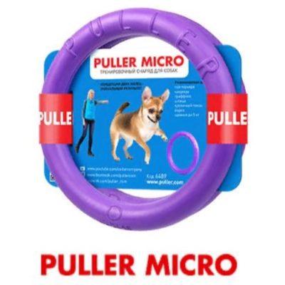Пуллер Микро (Puller Micro) для собак миниатюрных пород, 12,5 см
