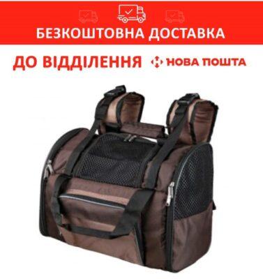 Рюкзак-переноска для кошек и собак Трикси Шива TX-28871 (Trixie Shiva)