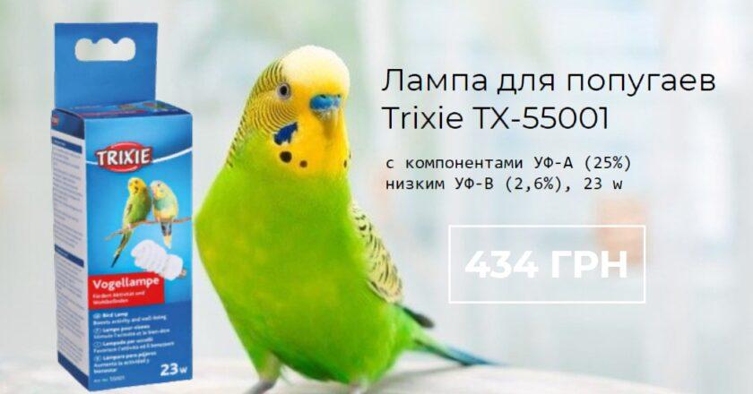 лампа для попугаев и др птиц Трикси 55001