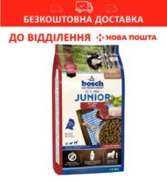 Сухой корм для щенков Бош Юниор (Bosch HPC Junior), ягненок с рисом 1 кг