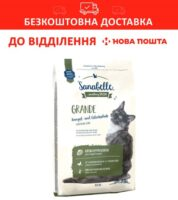 Санабель Гранде (Sanabelle Grande) корм для больших кошек, 2 кг